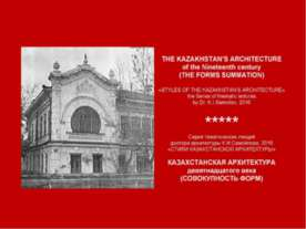 THE KAZAKHSTAN'S ARCHITECTURE of the Nineteenth century (THE FORMS SUMMATION)...