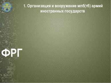1. Организация и вооружение мпб(тб) армий иностранных государств ФРГ