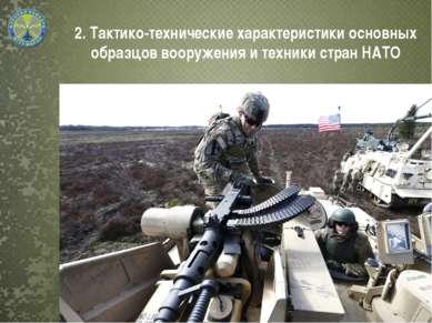 2. Тактико-технические характеристики основных образцов вооружения и техники ...