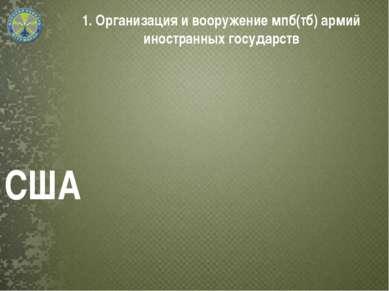 1. Организация и вооружение мпб(тб) армий иностранных государств США