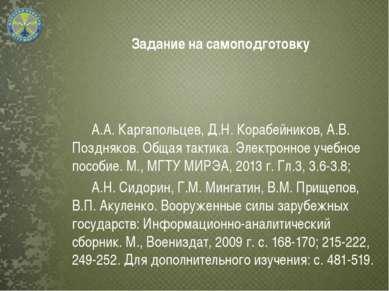 Задание на самоподготовку А.А. Каргапольцев, Д.Н. Корабейников, А.В. Поздняко...