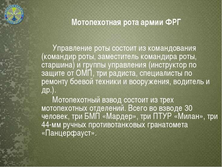 Мотопехотная рота армии ФРГ Управление роты состоит из командования (командир...