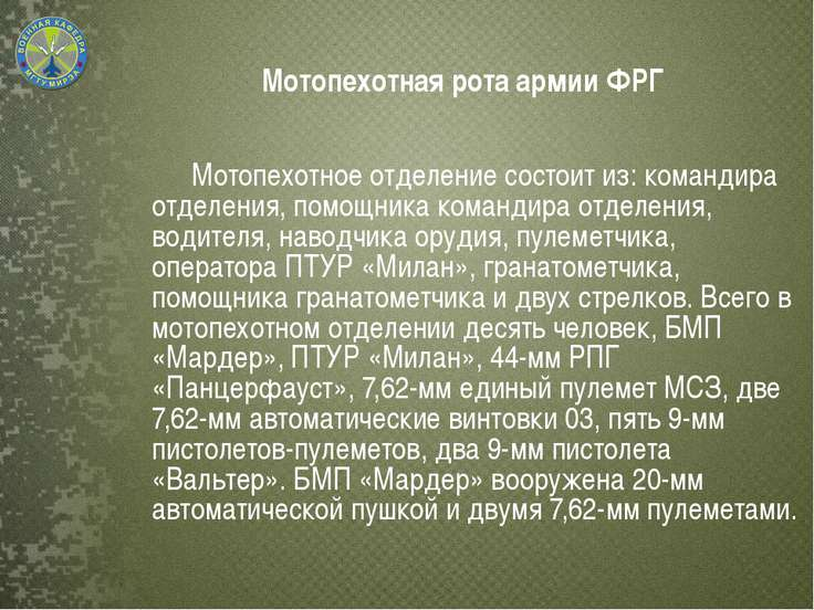 Мотопехотная рота армии ФРГ Мотопехотное отделение состоит из: командира отде...