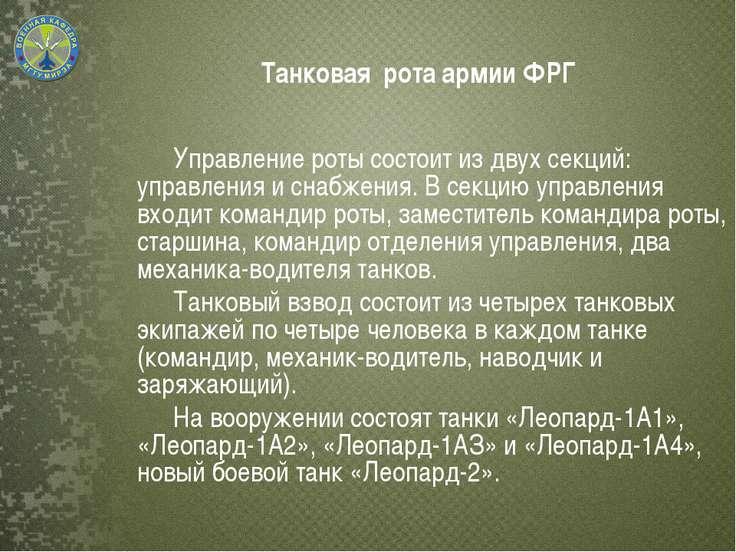 Танковая рота армии ФРГ Управление роты состоит из двух секций: управления и ...
