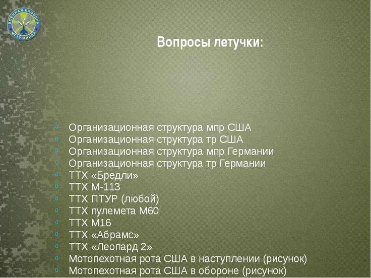 Вопросы летучки: Организационная структура мпр США Организационная структура ...