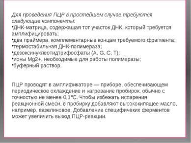 Для проведения ПЦР в простейшем случае требуются следующие компоненты: ДНК-ма...
