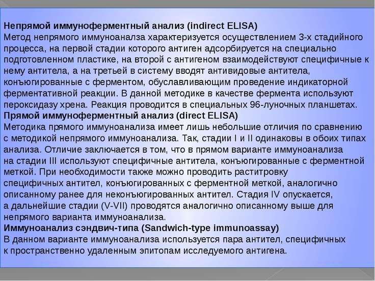 Непрямой иммуноферментный анализ (indirect ELISA) Метод непрямого иммуноаналз...