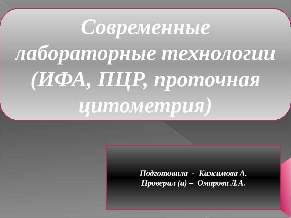 Современные лабораторные технологии (ИФА, ПЦР, проточная цитометрия) Подготов...