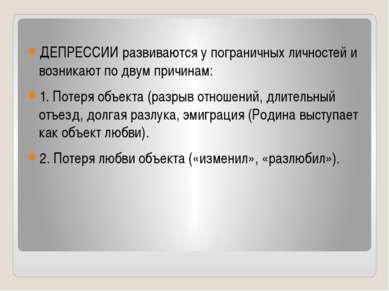 ДЕПРЕССИИ развиваются у пограничных личностей и возникают по двум причинам: 1...