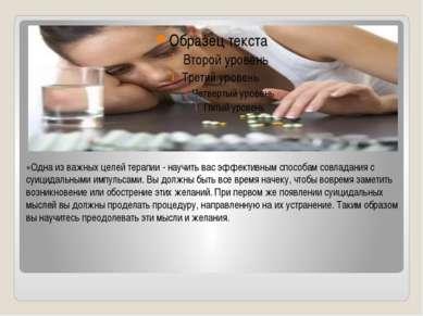 «Одна из важных целей терапии - научить вас эффективным способам совладания с...