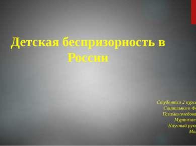 Детская беспризорность в России