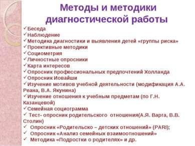 Методы и методики диагностической работы Беседа Наблюдение Методика диагности...