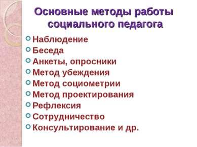 Основные методы работы социального педагога Наблюдение Беседа Анкеты, опросни...