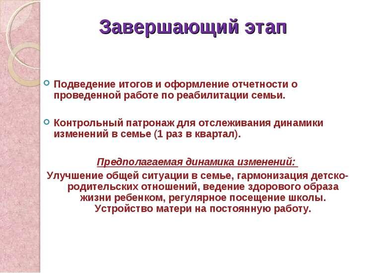 Завершающий этап Подведение итогов и оформление отчетности о проведенной рабо...
