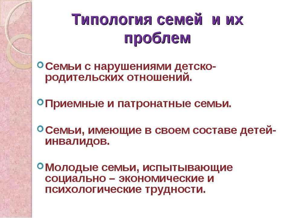Типология семей и их проблем Семьи с нарушениями детско-родительских отношени...