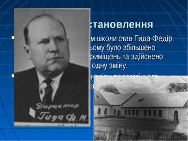 На шляху становлення У 1957 році директором школи став Гида Федір Митрофанови...
