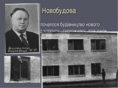 Новобудова У 1968 році розпочалося будівництво нового двоповерхового корпусу ...