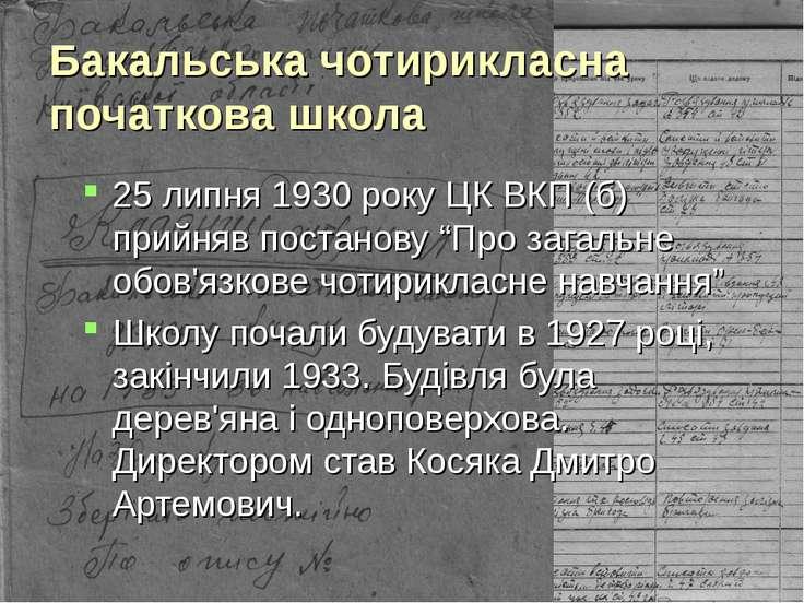Бакальська чотирикласна початкова школа 25 липня 1930 року ЦК ВКП (б) прийняв...