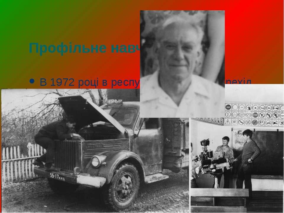 Профільне навчання В 1972 році в республіці відбувся перехід на профільне нав...