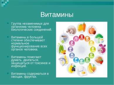 Витамины Группа незаменимых для организма человека биологических соединений. ...