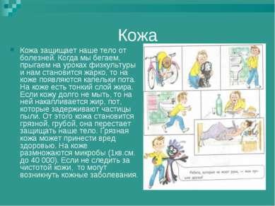 Кожа Кожа защищает наше тело от болезней. Когда мы бегаем, прыгаем на уроках ...
