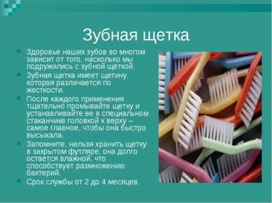 Зубная щетка Здоровье наших зубов во многом зависит от того, насколько мы под...