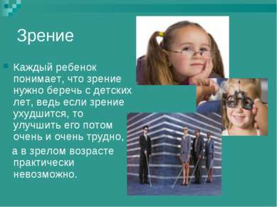 Зрение Каждый ребенок понимает, что зрение нужно беречь с детских лет, ведь е...