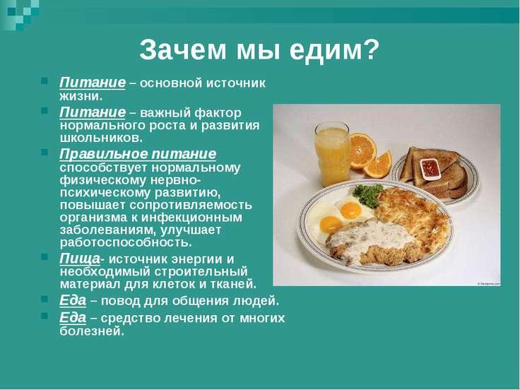 Зачем мы едим? Питание – основной источник жизни. Питание – важный фактор нор...