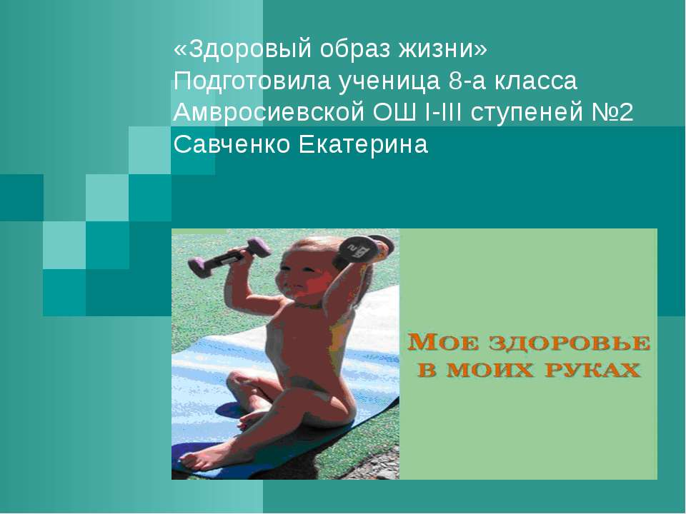 «Здоровый образ жизни» Подготовила ученица 8-а класса Амвросиевской ОШ I-III ...