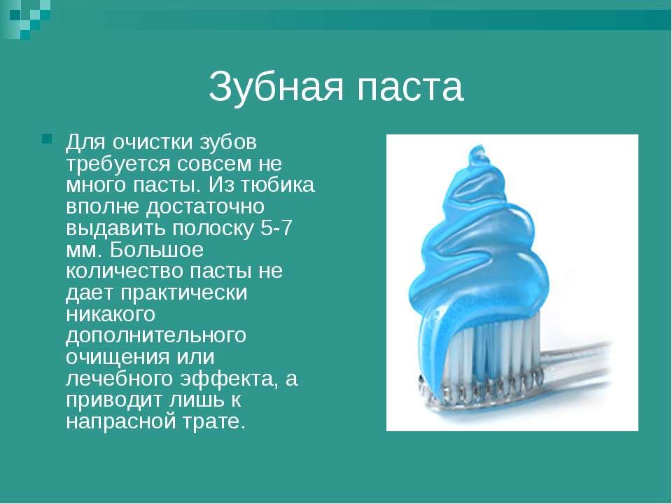 Зубная паста Для очистки зубов требуется совсем не много пасты. Из тюбика впо...