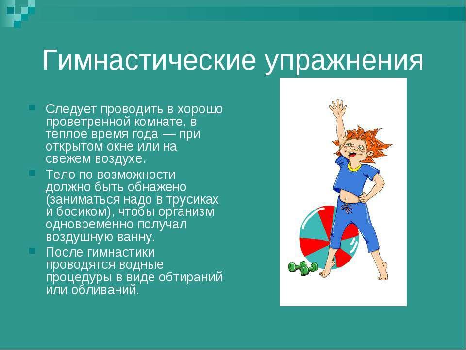 Гимнастические упражнения Следует проводить в хорошо проветренной комнате, в ...