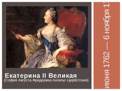 ЕкатеринаIIВеликая (София Августа Фредерика Ангальт-Цербстская) 28 июня 176...