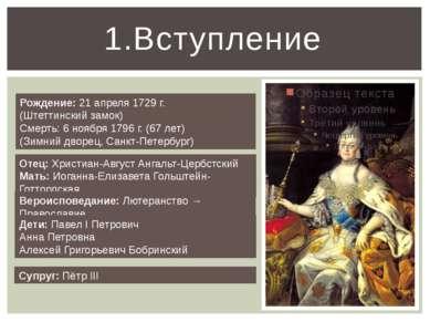 1.Вступление Рождение: 21 апреля 1729 г. (Штеттинский замок) Смерть: 6 ноября...