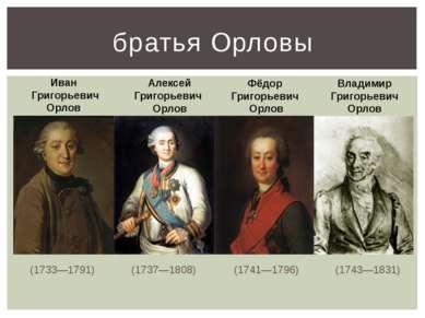 братья Орловы (1733—1791) Иван Григорьевич Орлов Алексей Григорьевич Орлов (1...