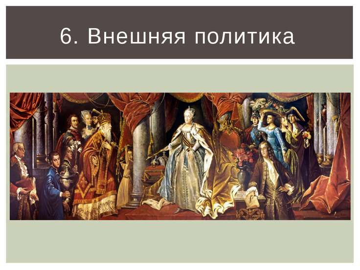 6. Внешняя политика