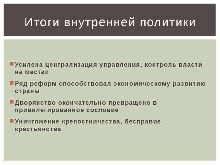 Усилена централизация управления, контроль власти на местах Ряд реформ способ...