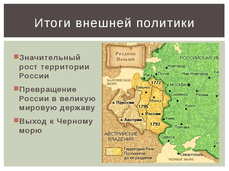Значительный рост территории России Превращение России в великую мировую держ...