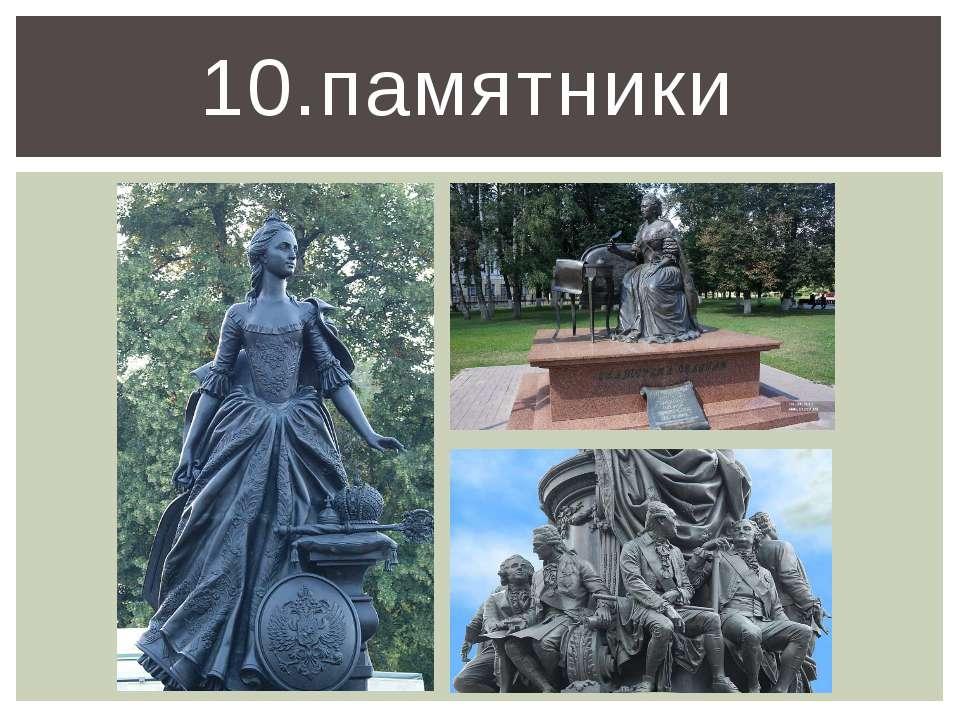 10.памятники