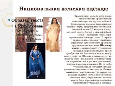 Национальная женская одежда: Традиционно жители индийского субконтинента пред...