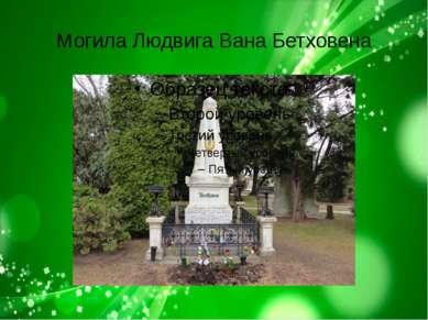 Могила Людвига Вана Бетховена