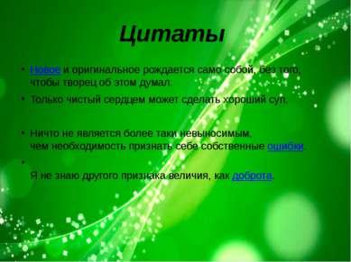 Цитаты Новоеиоригинальное рождается само собой, безтого, чтобы творец обэ...