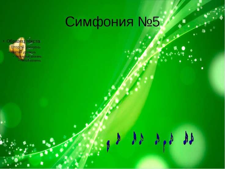 Симфония №5