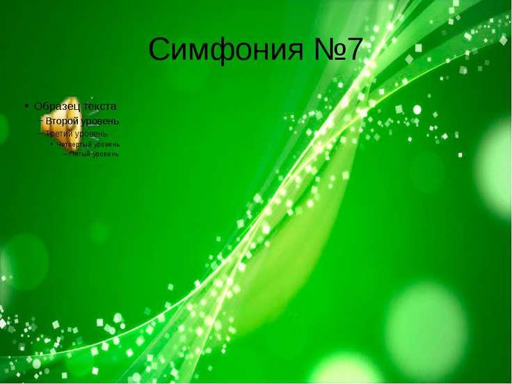 Симфония №7