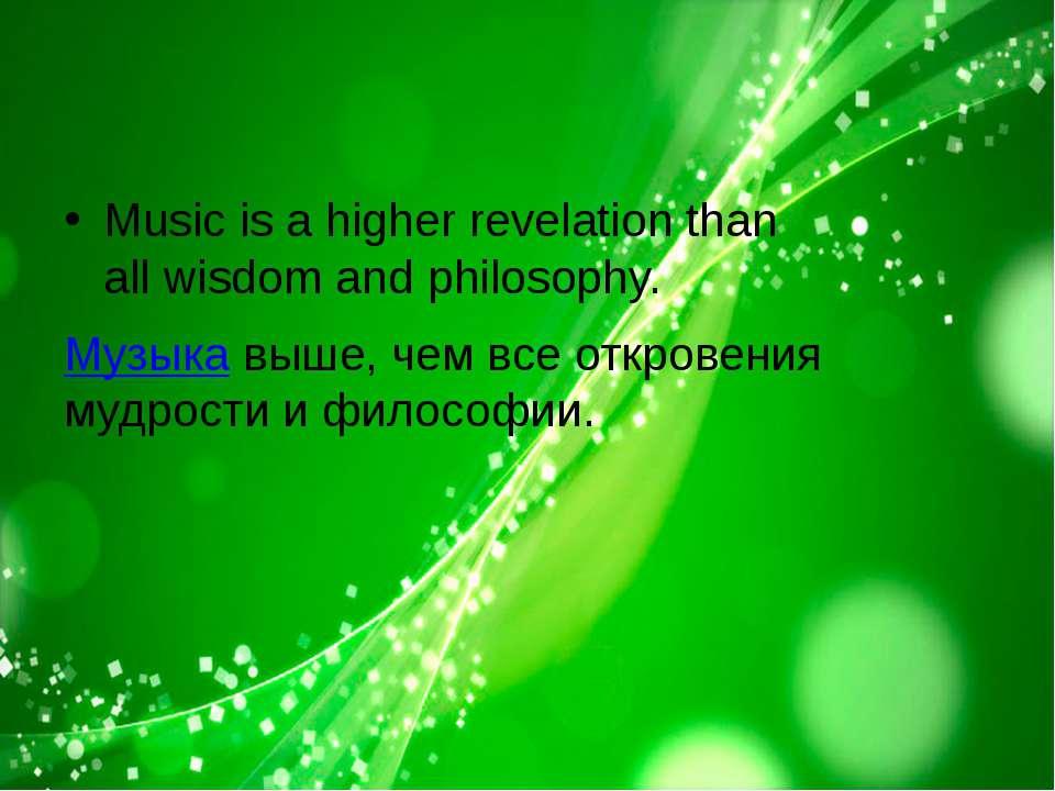 Music isa higher revelation than allwisdom andphilosophy. Музыкавыше, чем...