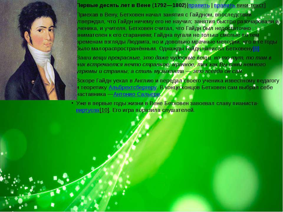 Первые десять лет в Вене (1792—1802)[править|править вики-текст] Приехав в ...