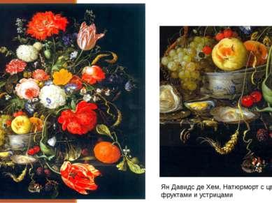 Ян Давидс де Хем, Натюрморт с цветами, фруктами и устрицами