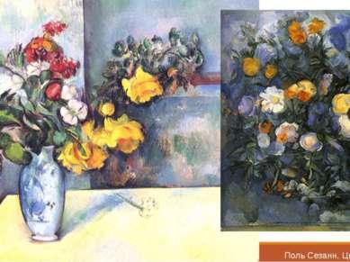 Поль Сезанн, Цветы