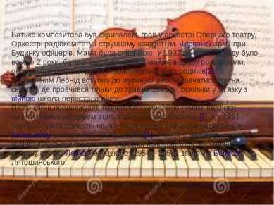 Батько композитора був скрипалем, грав у оркестрі Оперного театру, Оркестрі р...