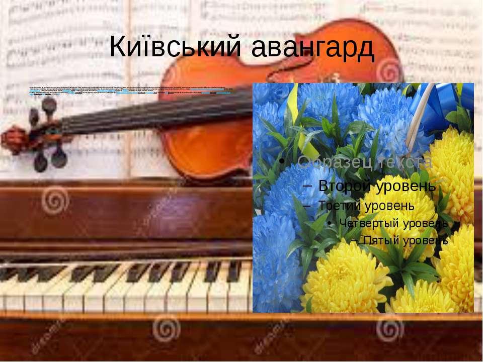 Київський авангард З середини 1950-х рр. починається поступове знайомство Гра...