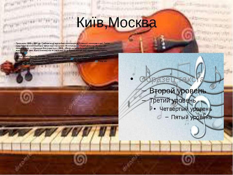 Київ,Москва Протягом 1966—1969 рр. Грабовський викладав композицію в Київські...